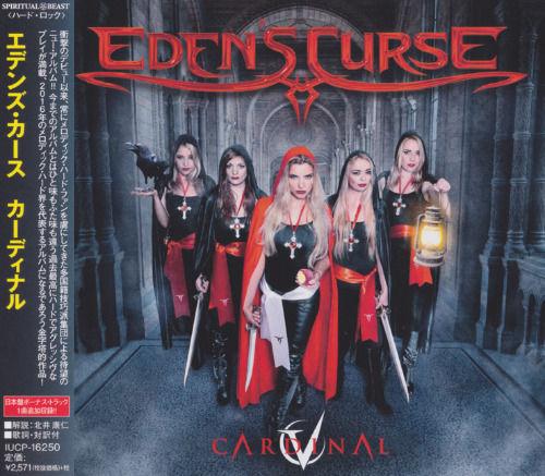 Eden's Curse - Cardinal (Japanese Edition) (2016)