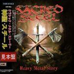 Sacred Steel – Heavy Metal Story [Compilation] (2016) 320 kbps + Scans