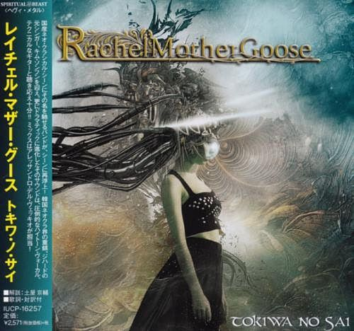 Rachel Mother Goose - Tokiwa No Sai [Japanese Edition] (2017) 320 kbps + Scans