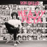 Ron Gallo – Heavy Meta (2017) 320 kbps