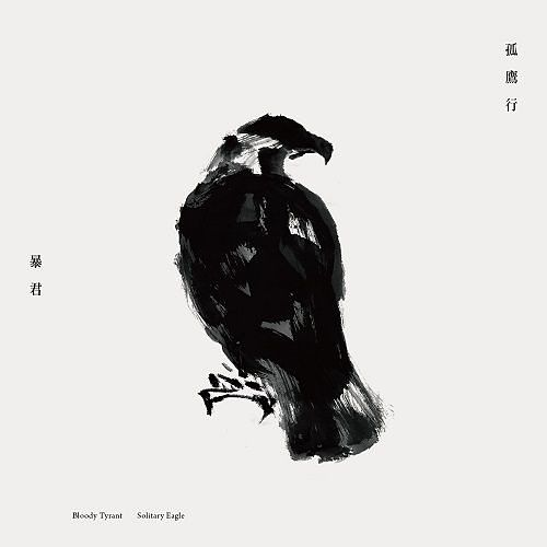 Bloody Tyrant - Solitary Eagle (2017) 320 kbps