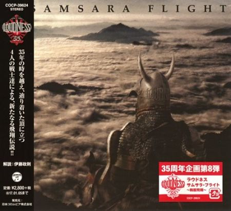Loudness - Samsara Flight [Japanese Edition] (2016) 320 kbps + Scans