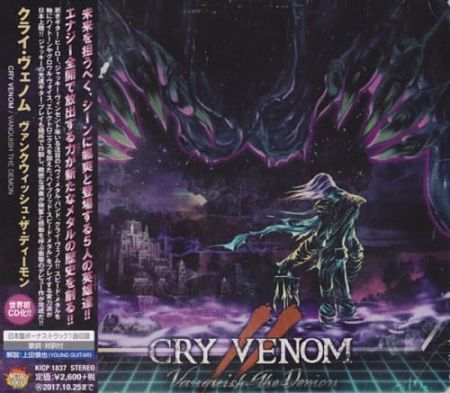 Cry Venom - Vanquish The Demon [Japanese Edition]