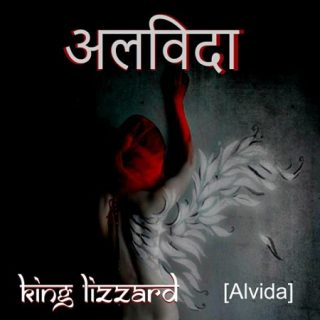 King Lizzard - Alvida (2017) 320 kbps