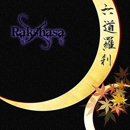Rakshasa - 六道羅刹 (2017) 320 kbps