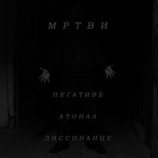MRTVI - Negative Atonal Dissonance (2017) 320 kbps