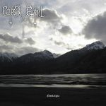 Eclipse Eternal – Nostalgia (2017) 320 kbps