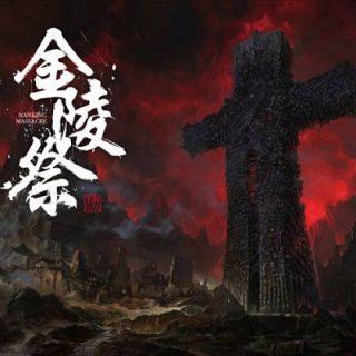Black Kirin - 金陵祭 Nanking Massacre (2017) 320 kbps
