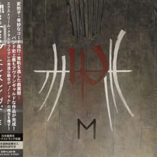 Enslaved - E (Japanese Edition) (2017)