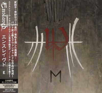 Enslaved - E (Japanese Edition) (2017)