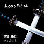 Imari Tones - Jesus Wind (2017) 320 kbps