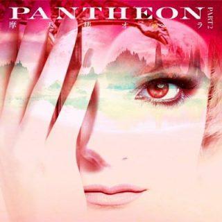 Matenrou Opera - Pantheon, Pt. 2 (2017)