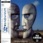 Pink Floyd - The Division Bell [Japanese Edition] (1994) [2017] 320 kbps