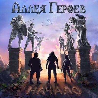 Аллея Героев - Начало (2019)