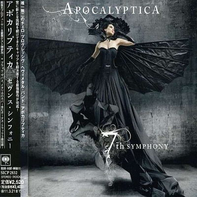 2010 - 7th Symphony (Japanese Edition)