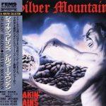 Silver Mountain – Shakin' Brains (Japan Edition) (1990) 320 kbps