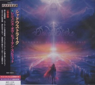 ShadowStrike - Legends Of Human Spirit [Japanese Edition] (2019)