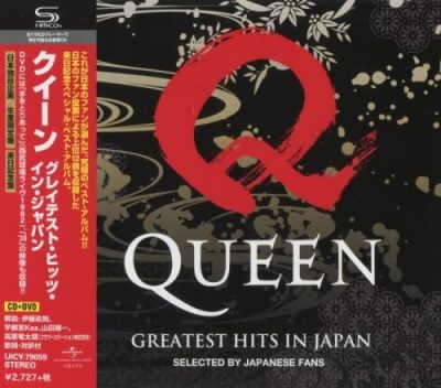 Queen - Grеаtеst Нits In Jараn [Jараnеsе Еditiоn] (2020)