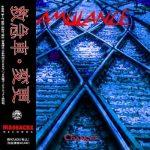 Amulance – Changes (The Best) (Japan Edition 2020) 320 kbps