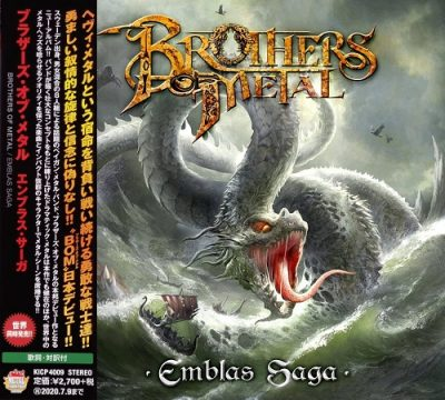 Brothers of Metal - Emblas Saga (Japanese Edition) (2020)