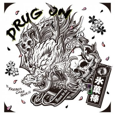 FROZEN CAKE BAR - DRUG ON (2019)