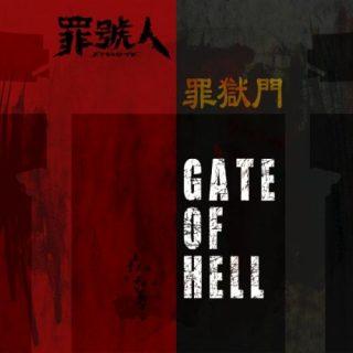Zygote - 罪獄門- (2020)