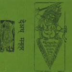 Death Mantra - Death Mantra (2020) 320 kbps