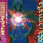 Eyewitness - Еуеwitnеss [Jараnеsе Еditiоn] (1995) 320 kbps