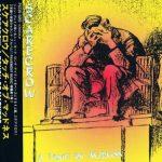 Scarecrow - А Тоuсh Оf Маdnеss [Jараnеsе Еditiоn] (1995) 320 kbps
