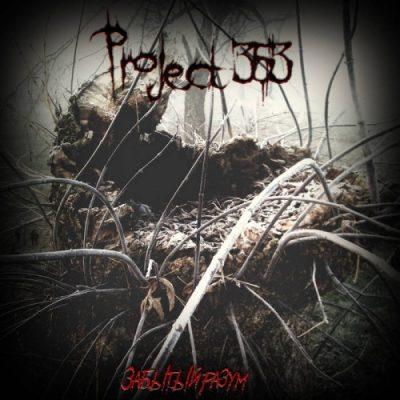 Project 353 - Забытый Разум (2020)